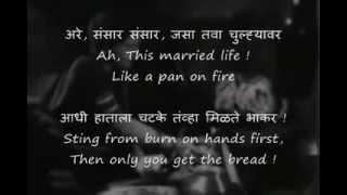 Are Sansar Sansar - Bahinabai Chaudhari - Suman Kalyanpur