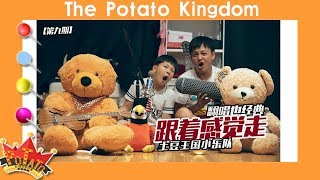 The Potato Kingdom  [少儿音乐现场kids Music Live]  第9期《跟着感觉走》《follow your heart》