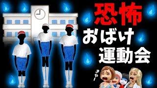 おばけ運動会【怖い話】ここあちゃんねる おもちゃ話