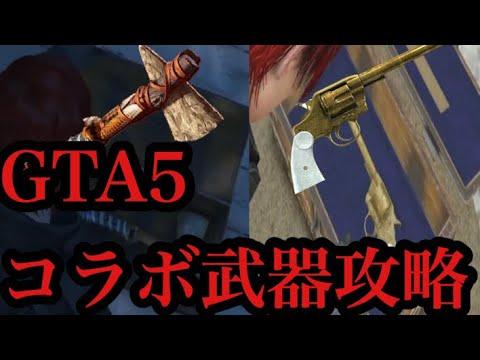 [ GTA5 O ] ダブルアクションリボルバーと石斧入手⁉︎ - YouTube
