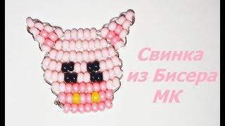 Параллельное Плетение ПОДРОБНО для начинающих! Свинка из Бисера Мастер Класс/ Pig Bead!