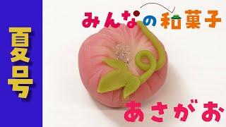 みんなの和菓子・夏号「あさがお」