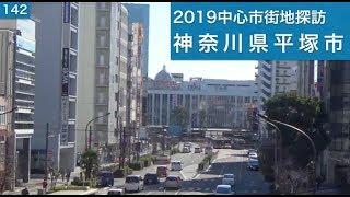 2019中心市街地探訪142・・神奈川県平塚市