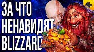 ИгроСториз: За что ненавидят Blizzard, и почему падение культовой студии было неизбежным