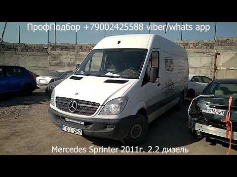 Авто в Армении Mercedes Sprinter 2011 Авто из Европы