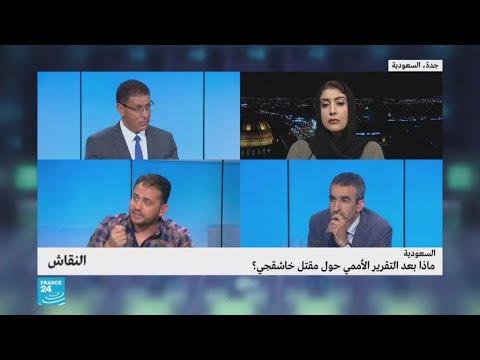 السعودية: ماذا بعد التقرير الأممي حول مقتل خاشقجي؟  - نشر قبل 10 ساعة