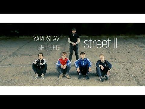 "Ярослав Гельцер коллекция ""Street"" II"