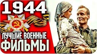 Военный фильм ''РАЗРЫВ'' НОВИНКА Русские военные фильмы 2016
