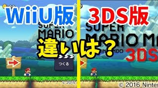 【マリオメーカー】3DS版ゲットしたので早速いろんな違いを確かめてみた【実況プレイ】