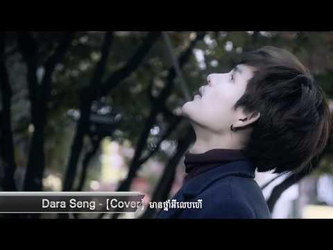 មានថ្នាំអីលេបហើយភ្លេចអូន? (Cover Boy-Version) ~ Dara Seng