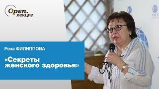 Секреты Женского Здоровья Роза Филиппова. Секреты Женского Мозга