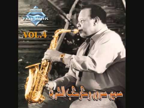 299ff3e5b سمير سرور: وعزف أغنية بعيد عنك :لكوكب الشرق أم كلثوم . Ahmed Elassal Channel