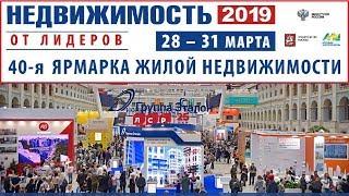 Оформление новостройки в собственность. 40-я выставка жилой недвижимости в Москве.