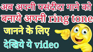 apne favorite song ko apne mobile ka ringtone kaise banaye, how to make ringtone in android