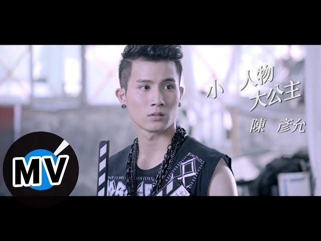 陳彥允 Ian Chen - 小人物大公主 Nobody And Princess (官方版MV) - 偶像劇「喜歡.一個人」片頭曲