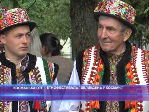 """Етнофестиваль """"Великдень у Космачі"""""""