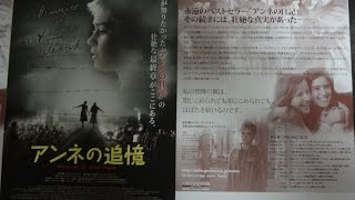 アンネの追憶 2012 映画チラシ 2012年4月14日公開 【映画鑑賞&グッズ探...