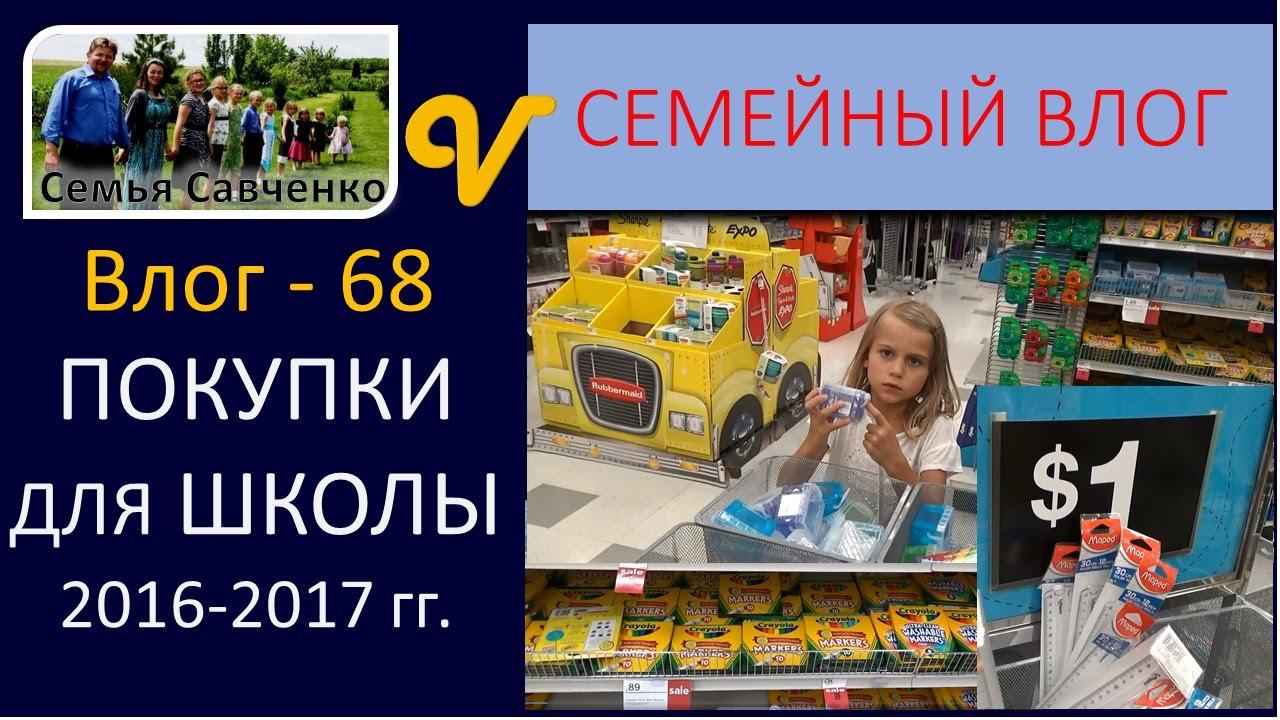 1 сентября: Собрать ребенка в школу стоит 4500 грн - YouTube