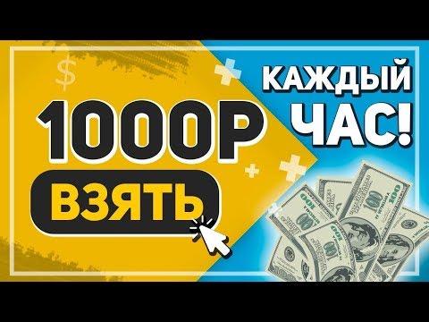 ЛУЧШИЙ САЙТ ДЛЯ ЗАРАБОТКА ОТ 1000 РУБЛЕЙ В ДЕНЬ!