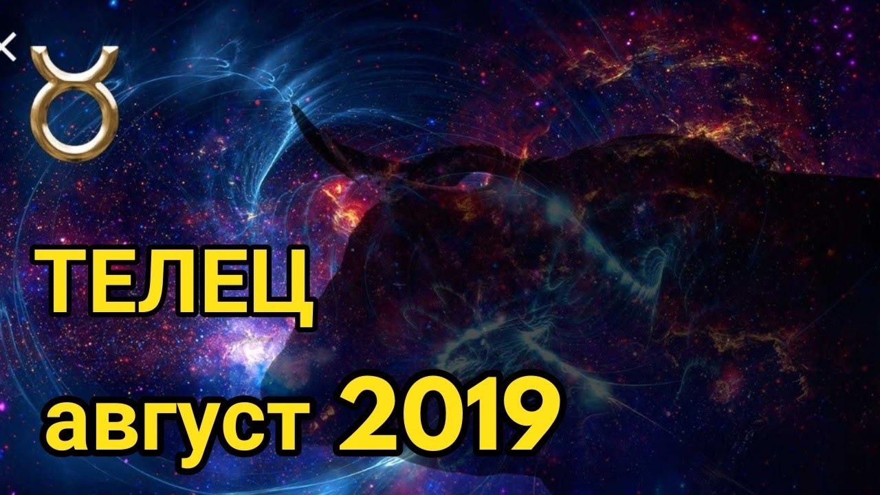 Онлайн таро гороскоп! ТЕЛЕЦ! ПРОГНОЗ НА АВГУСТ 2019!