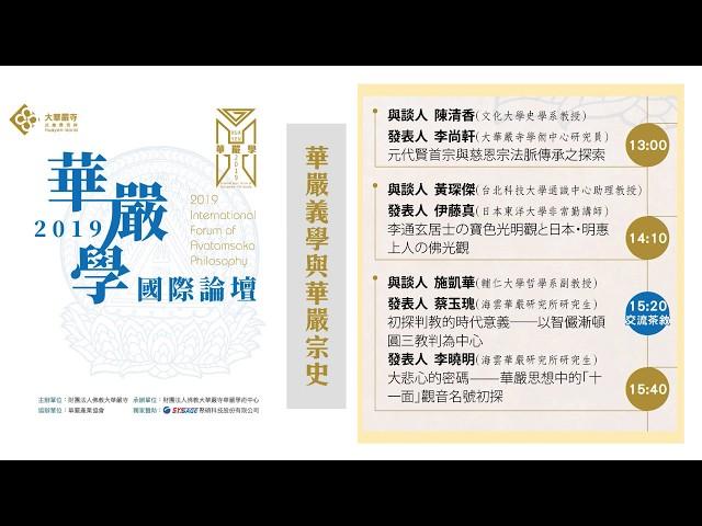 2019-04-13華嚴學國際論壇(下午)#大華嚴寺