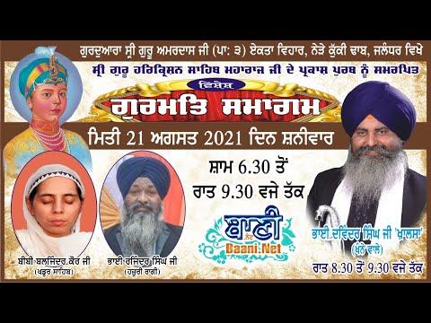 Live-Now-Gurmat-Kirtan-Samagam-From-Jalandhar-Punjab-21-August-2021