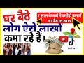 How To Earn Money Online | घर बैठे पैसे कमाओ | Business Ideas- Tik tok , Instagram,Facebook etc
