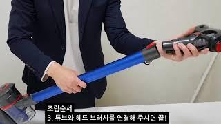 [욜로닉스] 디베아 무선청소기 C19B 언박싱!!