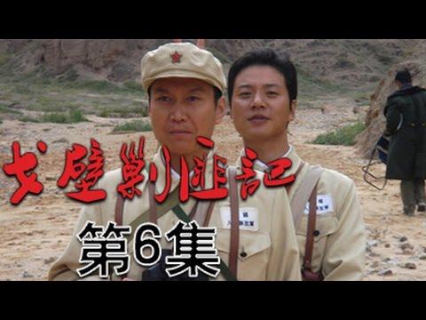 戈壁剿匪记 06丨Gobi to Eliminate the Culprits 06(主演:牛犇 申军谊)