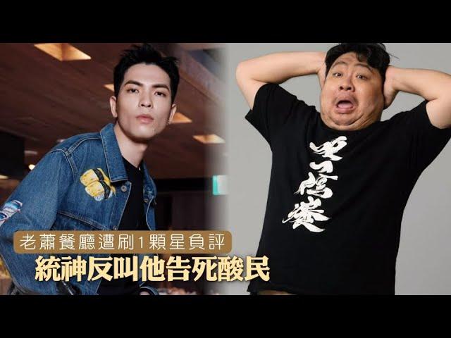 蕭敬騰日料餐廳遭誹謗不忍了曝內情 經紀公司這樣回應統神建議 | 台灣新聞 Taiwan 蘋果新聞網
