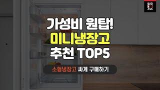 가성비 미니냉장고 추천 TOP5 성능비교 인기순위 20…
