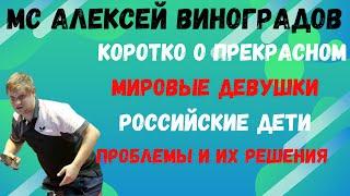 🏓🌷мировые девушки🍭российские дети⚠️проблемы и их решения / МС АЛЕКСЕЙ ВИНОГРАДОВ