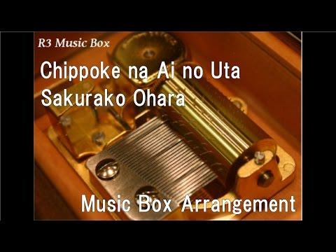 Chippoke na Ai no Uta/Sakurako Ohara [Music Box]