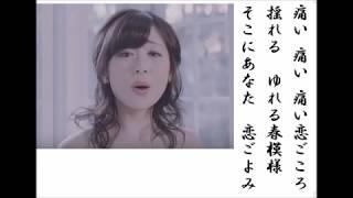 工藤あやのの最新歌です。月刊カラオケファン6月号、歌の手帖5月号より。