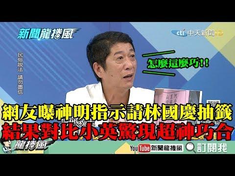 【精彩】網友傳訊「神明有重要指示」請林國慶到場抽籤 結果對比小英與陳明文驚現超神巧合!