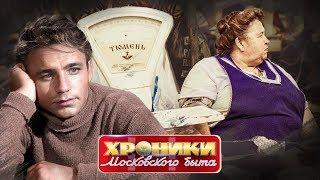 Диеты советского времени. Хроники московского быта | Центральное телевидение