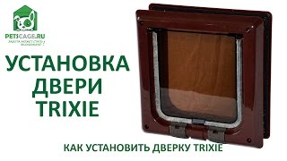 Trixie 38601. Видеообзор дверки Трикси 38601. Видеоинструкция по установке.