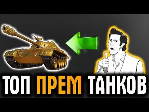 ТОП 4 САМЫХ КОМФОРТНЫХ ПРЕМИУМ ТАНКА 8 УРОВНЯ World Of Tanks