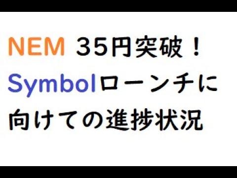 仮想通貨ネム(XEM)資金流入で35円突破、Symbolローンチに向けての進捗状況