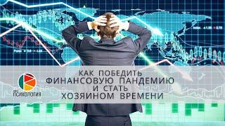 Как победить финансовую пандемию и стать Хозяином Времени. Ковалев С.В.