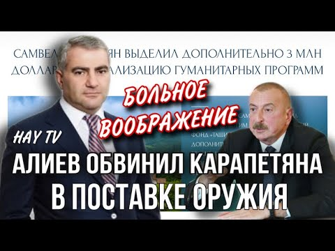 Карапетян опроверг обвинения Алиева