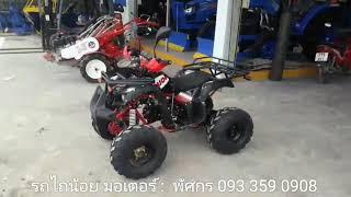 รถ ATV (เอทีวี) Mini Bear125 จากค่าย K-Lion
