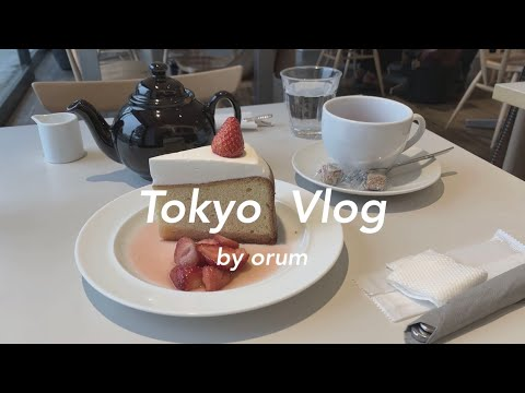 〔vlog〕東京ひとりカフェ巡り / 東京旅行 / 原宿・新宿・吉祥寺 / カフェ巡り