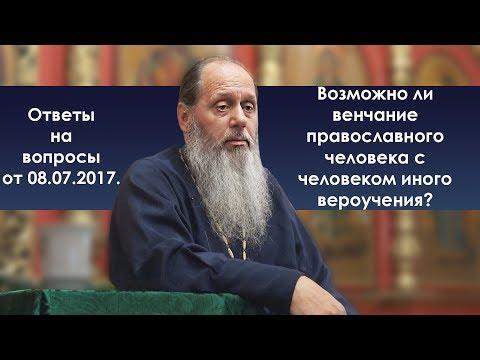 Венчание православного человека и неправославного. Возможно ли?
