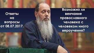 Возможно ли венчание православного человека с неправославным?