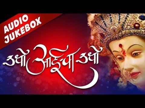 Navratri Songs Marathi 2018 | Devichi Marathi Gani देवीची गाणी | Marathi Songs | Marathi Bhakti Geet