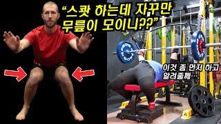 스쿼트 무릎 모임과 무릎 내측 통증의 원인과 해결
