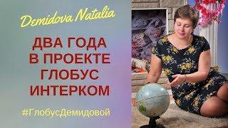 отзывы о программе глобус интерком/globus-intercom
