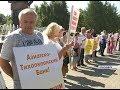 Обманутые вкладчики банка АТБ провели пикет с требованием вернуть их миллионы