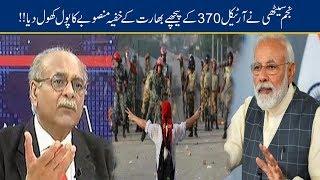 Najam Sethi Reveals India's Secret Plan Behind Article 370 | Najam Sethi Show Latest
